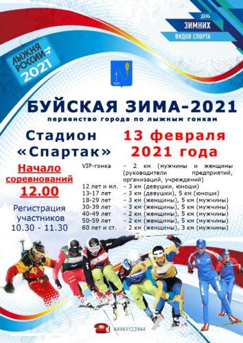 Лыжные гонки «Буйская зима-2021»